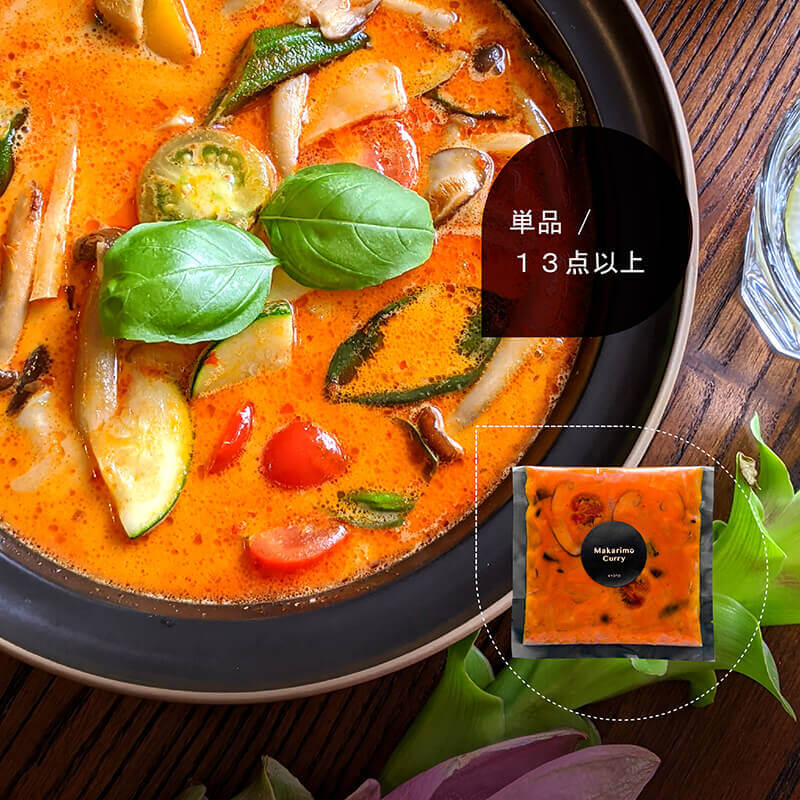 Plant based frozen curry roux purchase more than 13 items JP